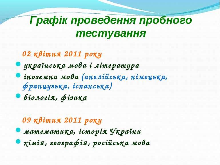 Графік проведення пробного тестування 02 квітня 2011 року українська мова і л...