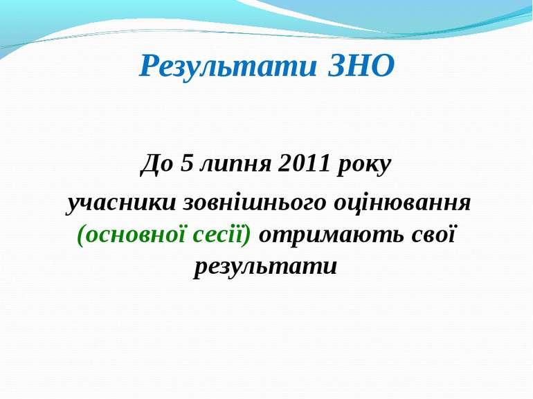 Результати ЗНО До 5 липня 2011 року учасники зовнішнього оцінювання (основної...