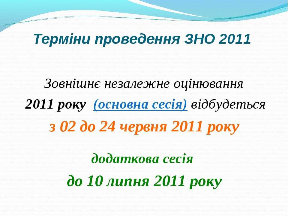 Терміни проведення ЗНО 2011 Зовнішнє незалежне оцінювання 2011 року (основна ...