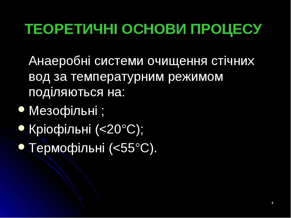 * ТЕОРЕТИЧНІ ОСНОВИ ПРОЦЕСУ Анаеробні системи очищення стічних вод за темпера...