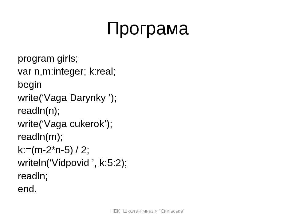 Програма program girls; var n,m:integer; k:real; begin write('Vaga Darynky ')...