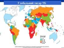 Глобальний тягар ТБ