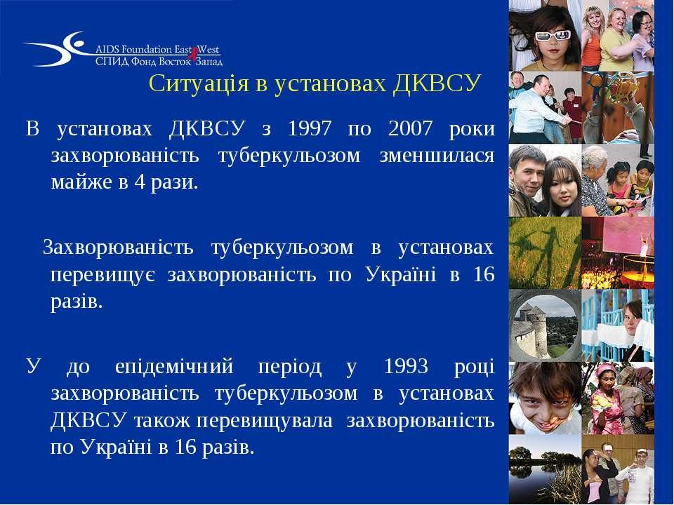 Ситуація в установах ДКВСУ В установах ДКВСУ з 1997 по 2007 роки захворюваніс...