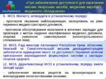 9. МОЗ, Мін'юсту затвердити в установленому порядку: - протоколи лікування на...