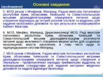 Основні завдання: 5. МОЗ разом з Мінфіном, Мінпраці, Радою міністрів Автономн...