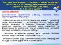 Програма економічного і соціального розвитку Харківської області на 2010 рік ...
