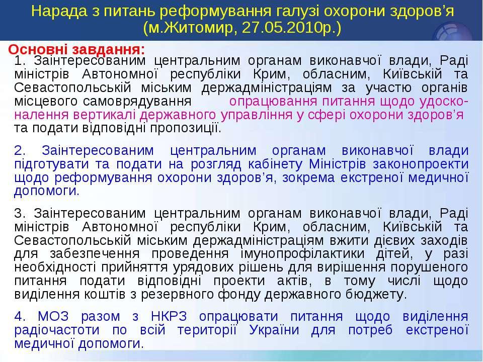 Нарада з питань реформування галузі охорони здоров'я (м.Житомир, 27.05.2010р....