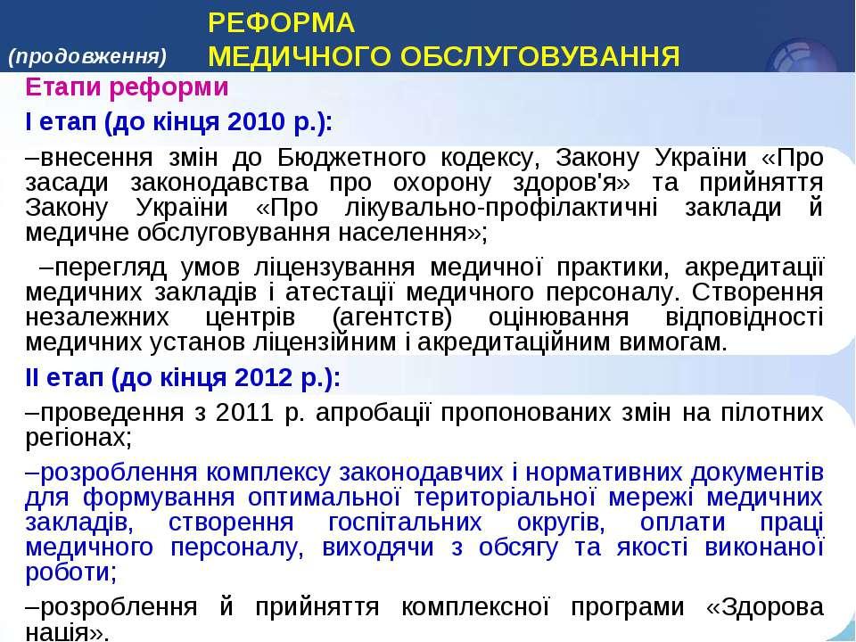 РЕФОРМА МЕДИЧНОГО ОБСЛУГОВУВАННЯ Етапи реформи I етап (до кінця 2010 р.): –вн...