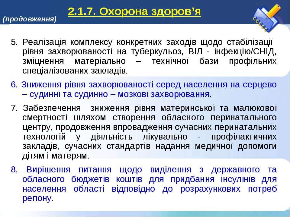 2.1.7. Охорона здоров'я 5. Реалізація комплексу конкретних заходів щодо стабі...