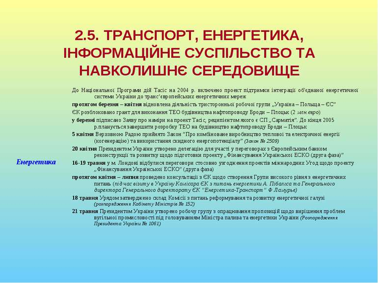 2.5. ТРАНСПОРТ, ЕНЕРГЕТИКА, ІНФОРМАЦІЙНЕ СУСПІЛЬСТВО ТА НАВКОЛИШНЄ СЕРЕДОВИЩЕ