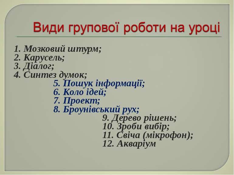 1. Мозковий штурм; 2. Карусель; 3. Діалог; 4. Синтез думок; 5. Пошук інформац...