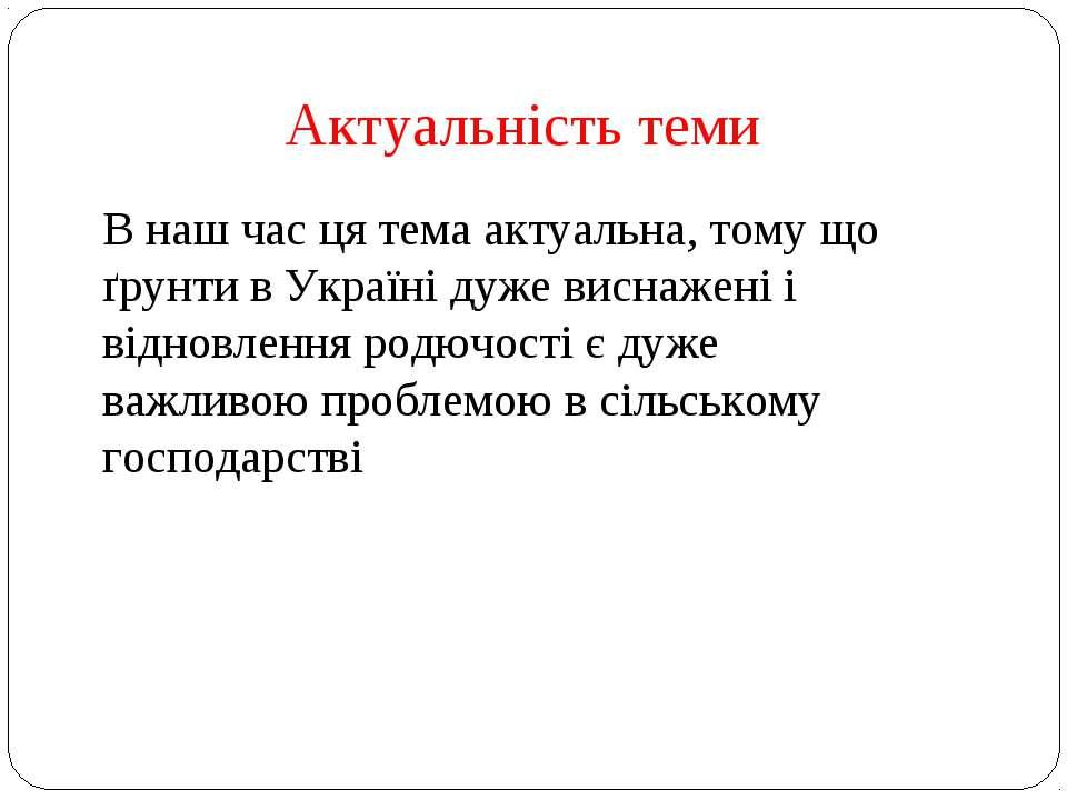 Актуальність теми В наш час ця тема актуальна, тому що ґрунти в Україні дуже ...