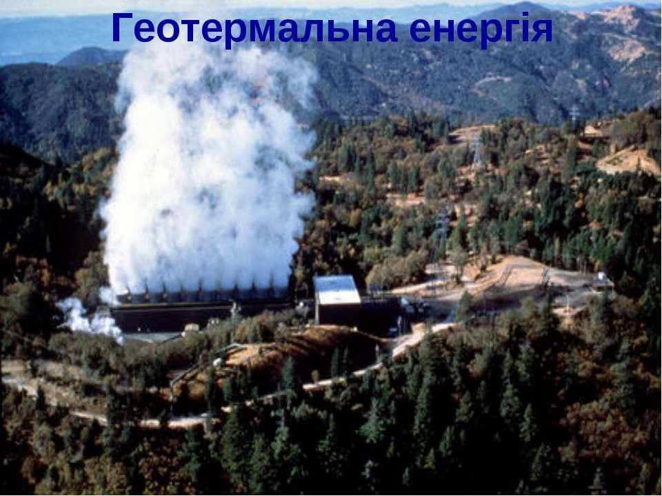 Геотермальна енергія Геотермальна енергія