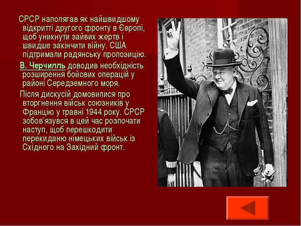 СРСР наполягав як найшвидшому відкритті другого фронту в Європі, щоб уникнути...
