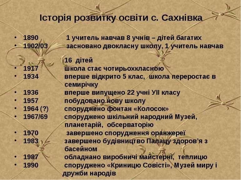 Історія розвитку освіти с. Сахнівка 1890 1 учитель навчав 8 учнів – дітей баг...