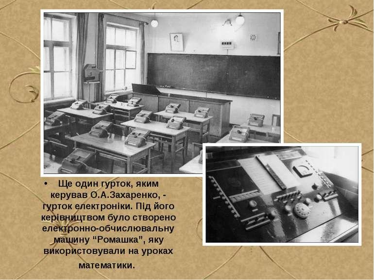 Ще один гурток, яким керував О.А.Захаренко, - гурток електроніки. Під його ке...