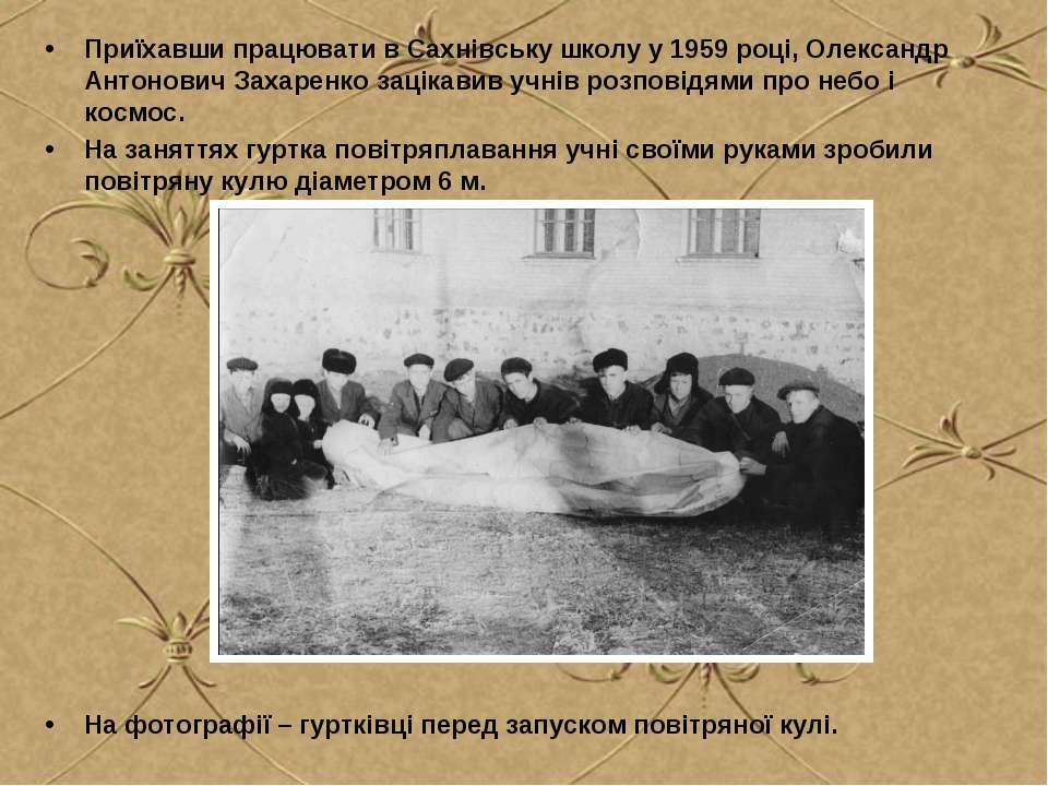 Приїхавши працювати в Сахнівську школу у 1959 році, Олександр Антонович Захар...