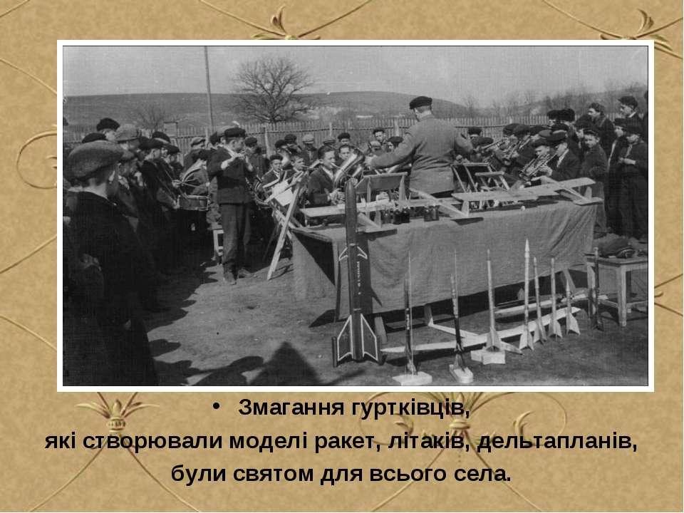 Змагання гуртківців, які створювали моделі ракет, літаків, дельтапланів, були...