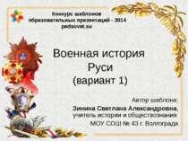Военная история Руси (вариант 1) Автор шаблона: Зинина Светлана Александровна...