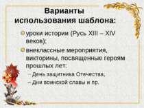 Варианты использования шаблона: уроки истории (Русь XIII – XIV веков); внекла...