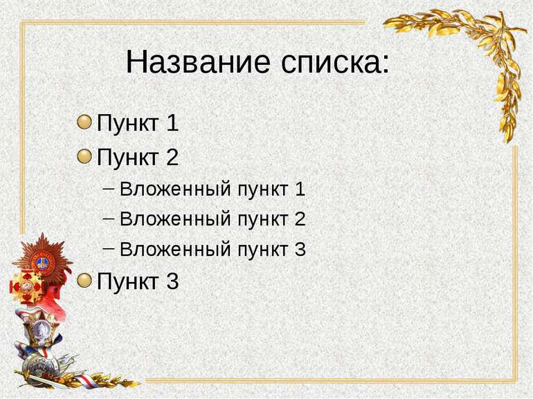 Название списка: Пункт 1 Пункт 2 Вложенный пункт 1 Вложенный пункт 2 Вложенны...