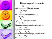 Концентрації розчинів mi ( i) =------------ Масова частка (mi +mp) n i = ----...