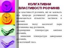 КОЛІГАТИВНИ ВЛАСТИВОСТІ РОЗЧИНІВ - це властивості розчинів, які не залежать в...