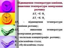 Підвищення температури кипіння, зниження температури замерзання розчину TK =E...