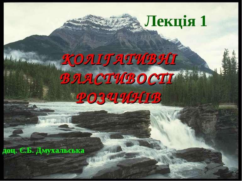 Лекція 1 КОЛІГАТИВНІ ВЛАСТИВОСТІ РОЗЧИНІВ доц. Є.Б. Дмухальська