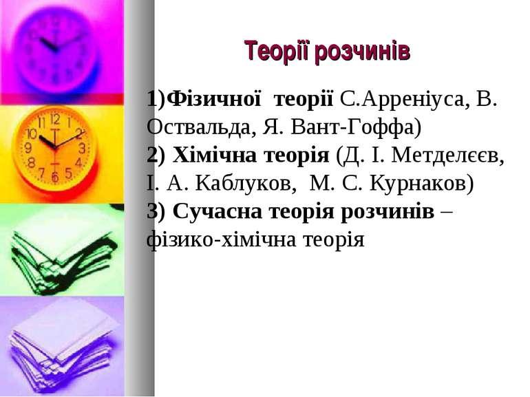 Теорії розчинів 1)Фізичної теорії С.Арреніуса, В. Оствальда, Я. Вант-Гоффа) 2...
