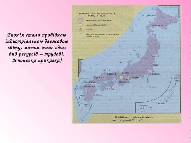 Японія стала провідною індустріальною державою світу, маючи лише один вид рес...