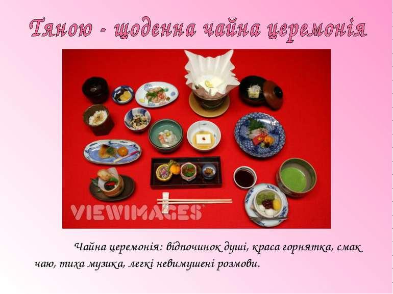 Чайна церемонія: відпочинок душі, краса горнятка, смак чаю, тиха музика, легк...