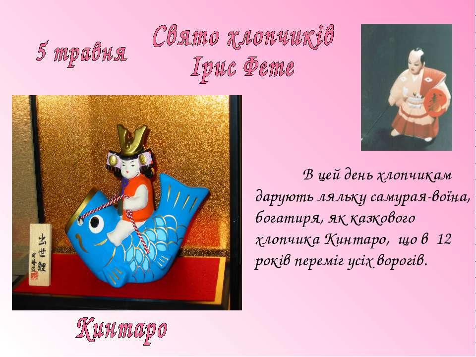 В цей день хлопчикам дарують ляльку самурая-воїна, богатиря, як казкового хло...