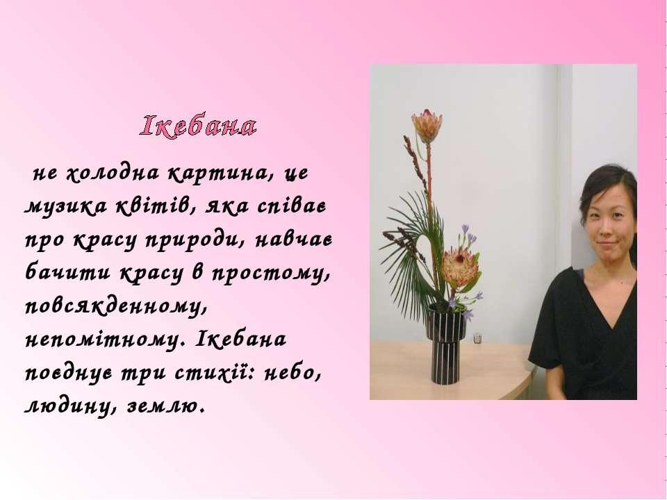 - не холодна картина, це музика квітів, яка співає про красу природи, навчає ...