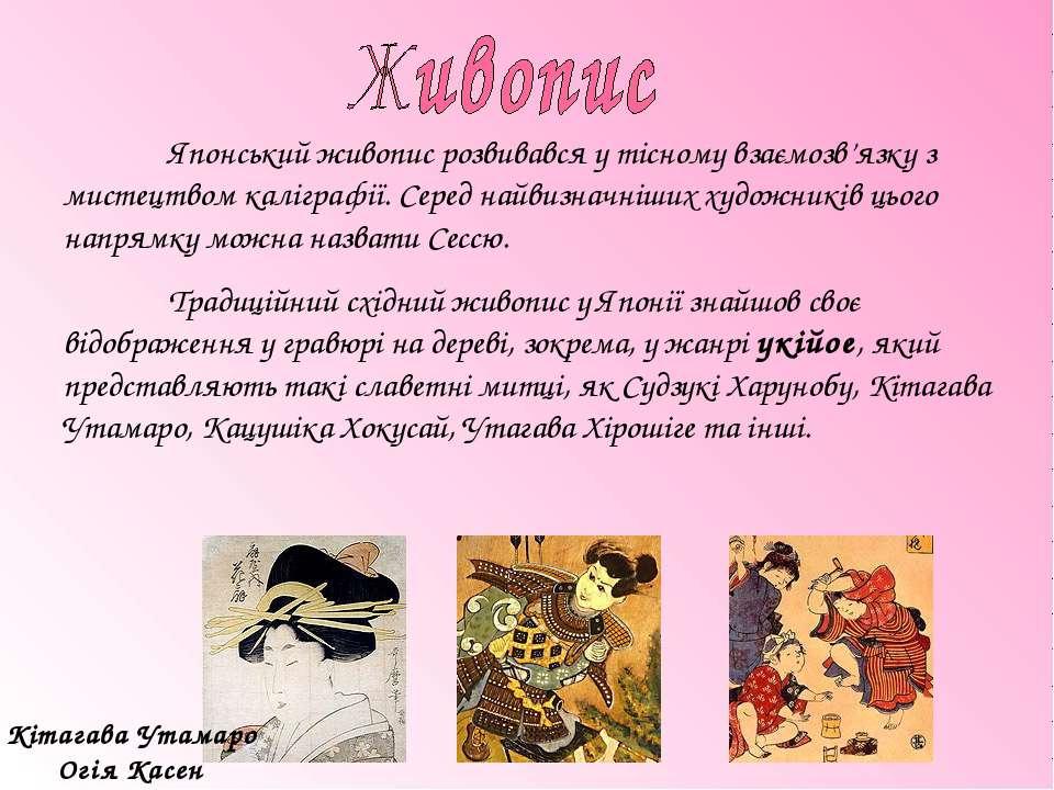 Японський живопис розвивався у тісному взаємозв'язку з мистецтвом каліграфії....