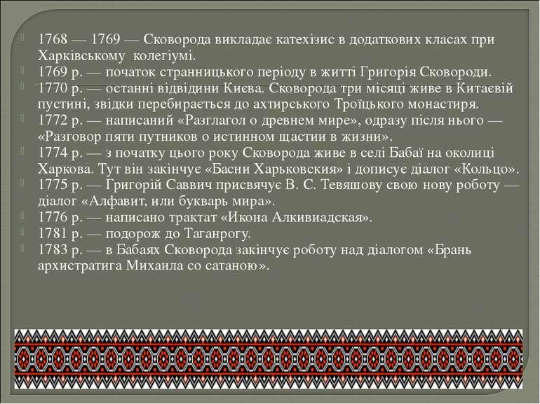 1768 — 1769 — Сковорода викладає катехізис в додаткових класах при Харківсько...