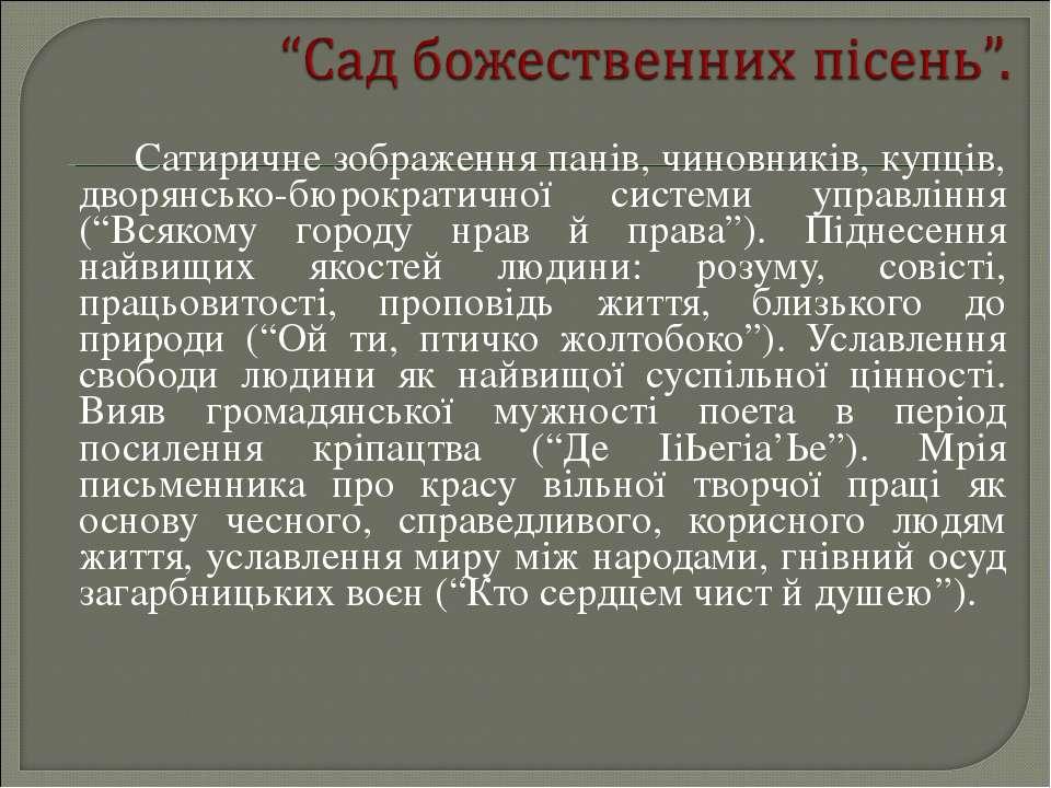 Сатиричне зображення панів, чиновників, купців, дворянсько-бюрократичної сист...