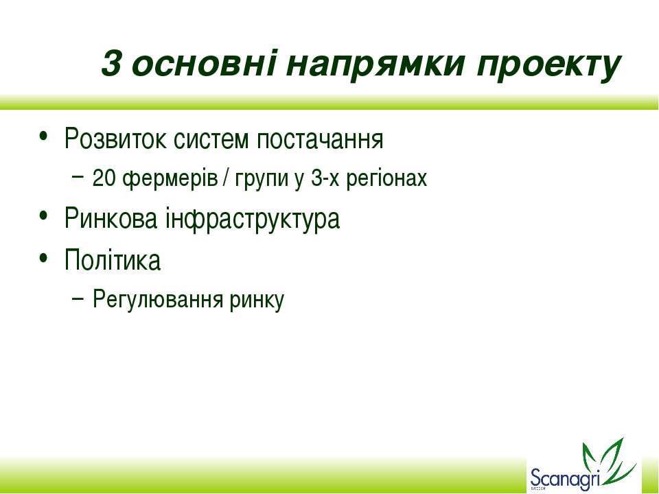 3 основні напрямки проекту Розвиток систем постачання 20 фермерів / групи у 3...