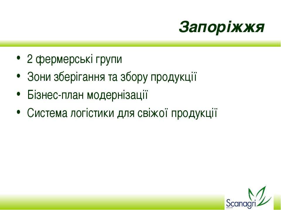 Запоріжжя 2 фермерські групи Зони зберігання та збору продукції Бізнес-план м...