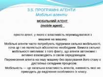 3.5. ПРОГРАМНІ АГЕНТИ Мобільні агенти МОБІЛЬНИЙ АГЕНТ (mobile agent) просто а...