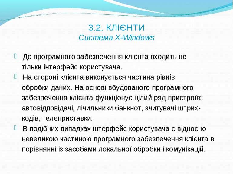 3.2. КЛІЄНТИ Система X-Windows До програмного забезпечення клієнта входить не...