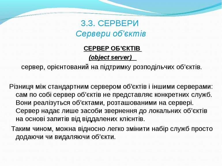3.3. СЕРВЕРИ Сервери об'єктів СЕРВЕР ОБ'ЄКТІВ (object server) сервер, орієнто...