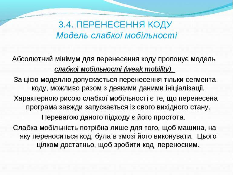 3.4. ПЕРЕНЕСЕННЯ КОДУ Модель слабкої мобільності Абсолютний мінімум для перен...