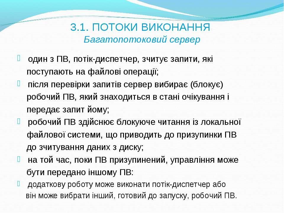3.1. ПОТОКИ ВИКОНАННЯ Багатопотоковий сервер один з ПВ, потік-диспетчер, зчит...