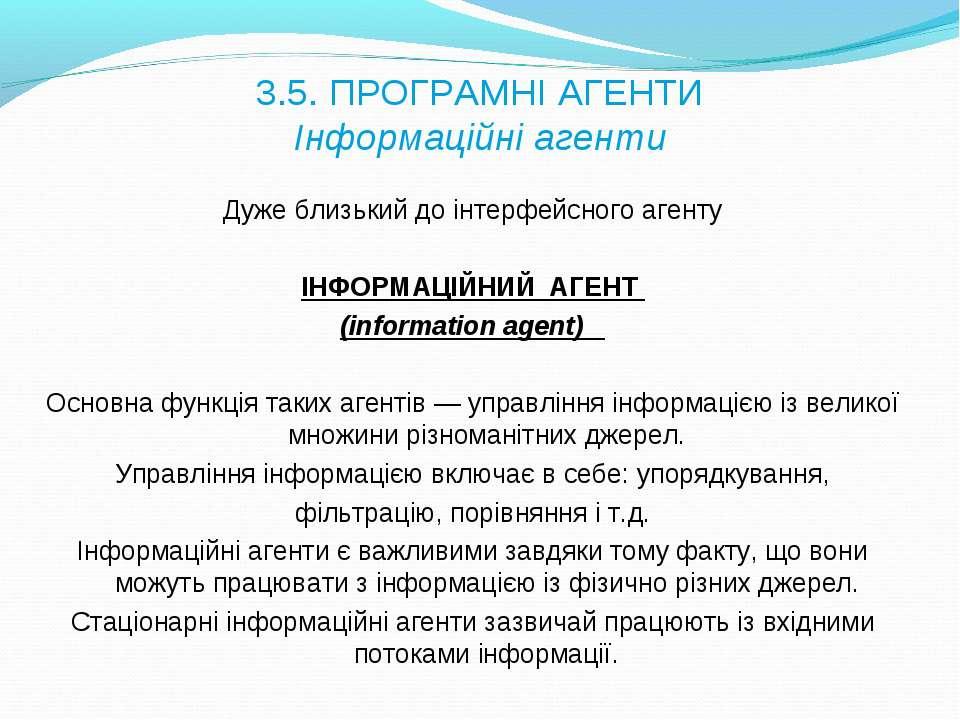 3.5. ПРОГРАМНІ АГЕНТИ Інформаційні агенти Дуже близький до інтерфейсного аген...