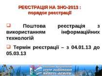 РЕЄСТРАЦІЯ НА ЗНО-2013 : порядок реєстрації Поштова реєстрація з використання...