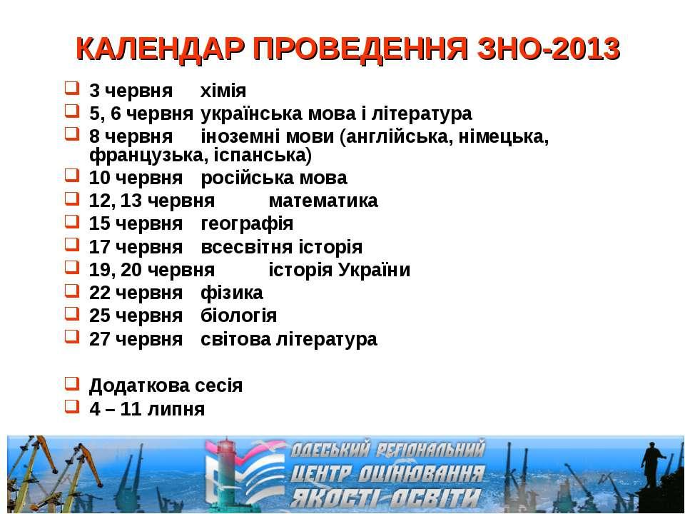 КАЛЕНДАР ПРОВЕДЕННЯ ЗНО-2013 3 червня хімія 5, 6 червня українська мова і літ...