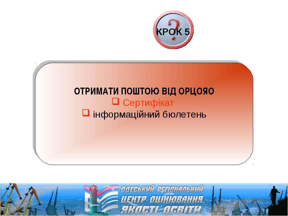 ОТРИМАТИ ПОШТОЮ ВІД ОРЦОЯО Сертифікат інформаційний бюлетень