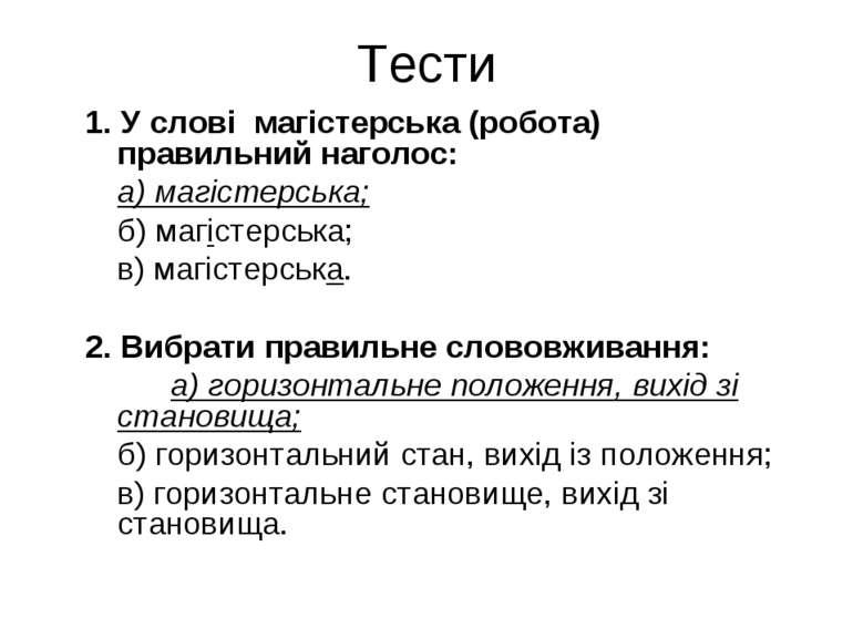 Тести 1. У слові магістерська (робота) правильний наголос: а) магістерська; б...