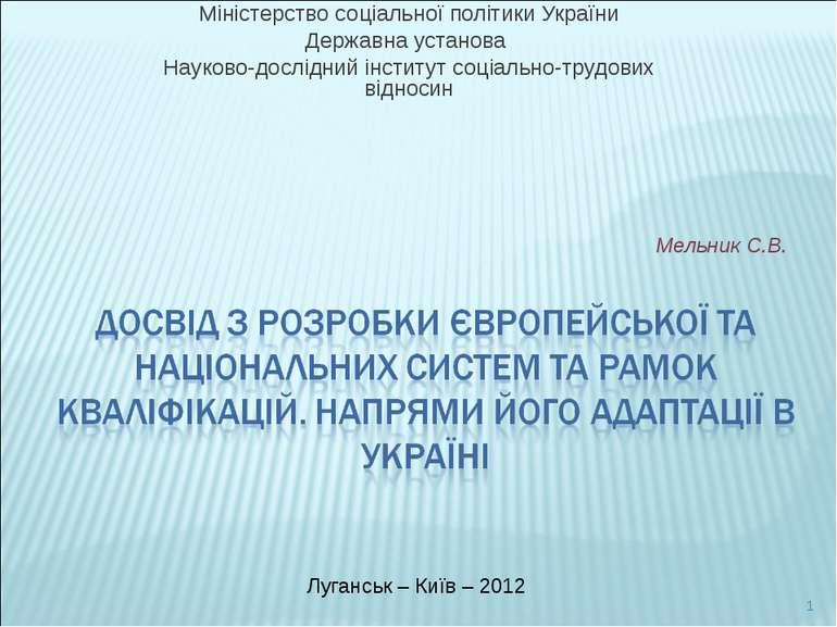 Міністерство соціальної політики України Державна установа Науково-дослідний ...